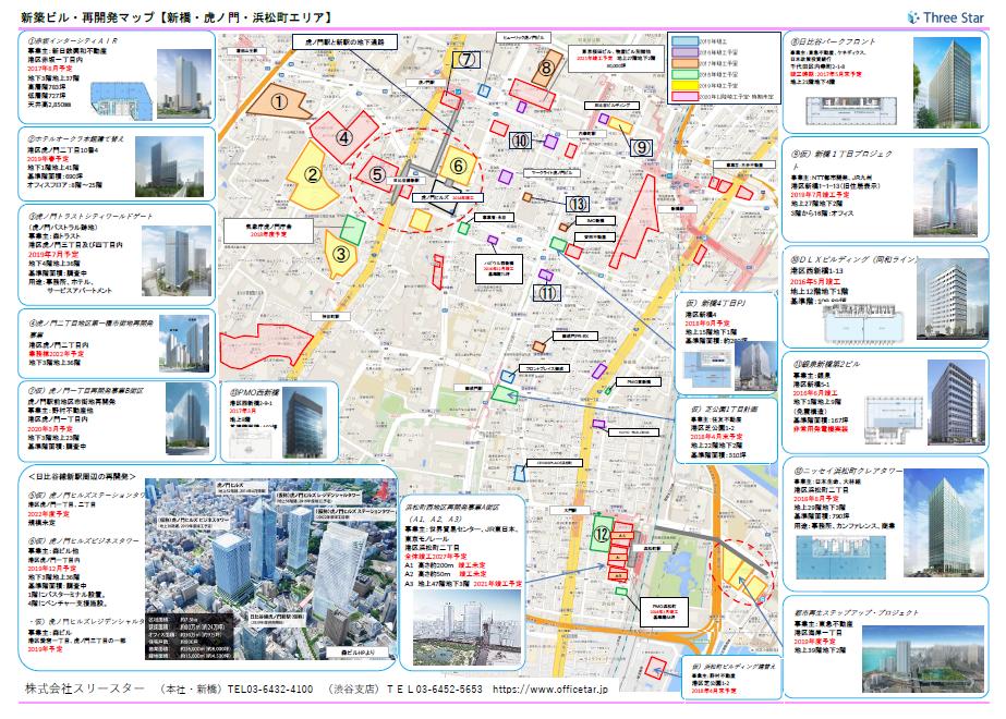 新橋虎ノ門周辺開発マップ