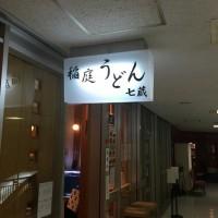 稲庭うどん七蔵