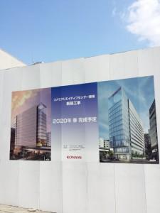 コナミクリエイティブセンター銀座1