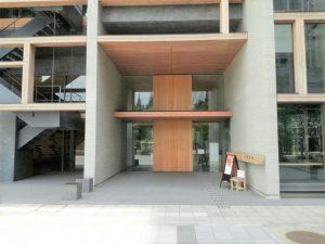 木材会館ビルエントランス