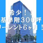 錦糸町プライムタワー