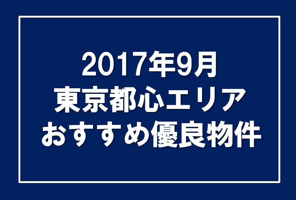 2017年9月東京都心エリア おすすめ優良物件