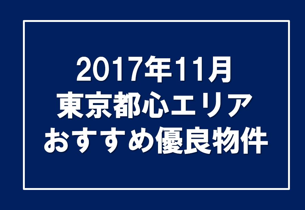 2017年11月 東京都心エリア おすすめ優良物件