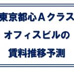東京都心オフィスビル賃料推移予測