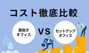 コスト比較 居抜きオフィスVSセットアップオフィスでかかる費用を比べてみます