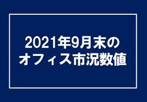 東京都心エリアの賃貸オフィス空室率・平均賃料と市況感(2021年9月末時点)