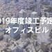 【東京版】2019年度に竣工予定の賃貸オフィスビルまとめ。いよいよ渋谷駅周辺事務所の竣工ラッシュが始まります。